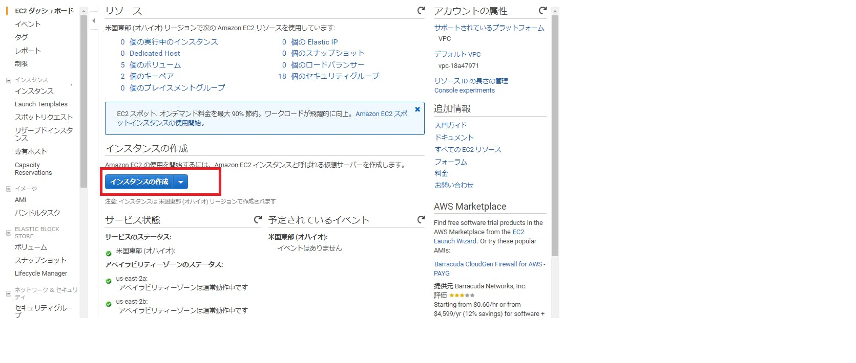 AWS-Instance01.png