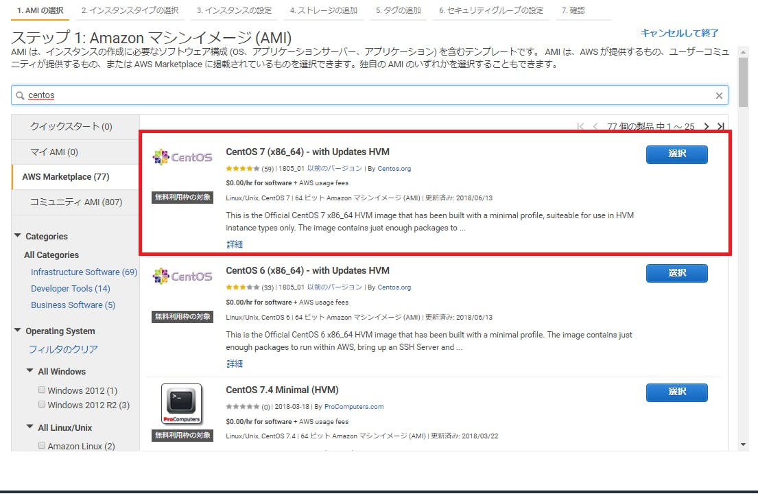 AWS-Instance02.png