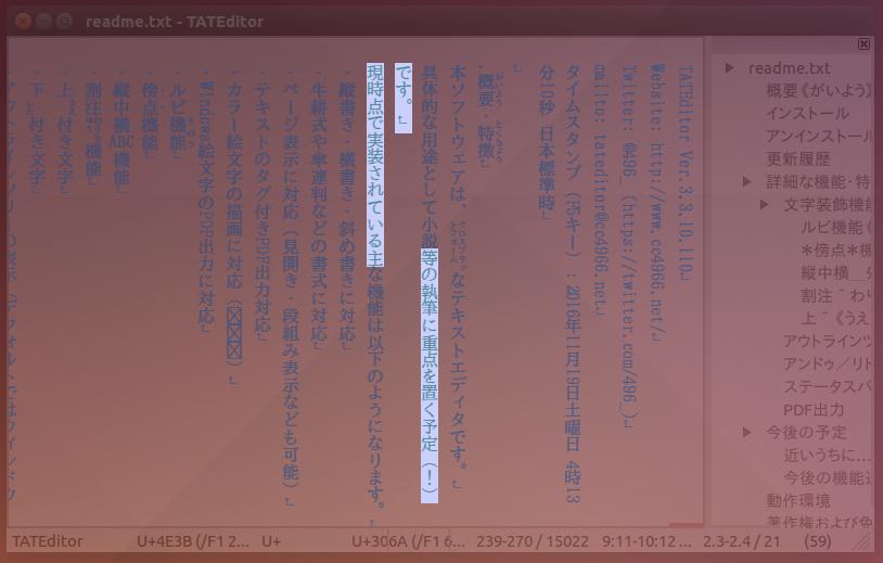 Ubuntu×文字以外透過