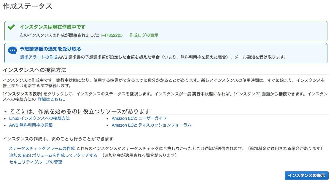 06 作成ステータス.png