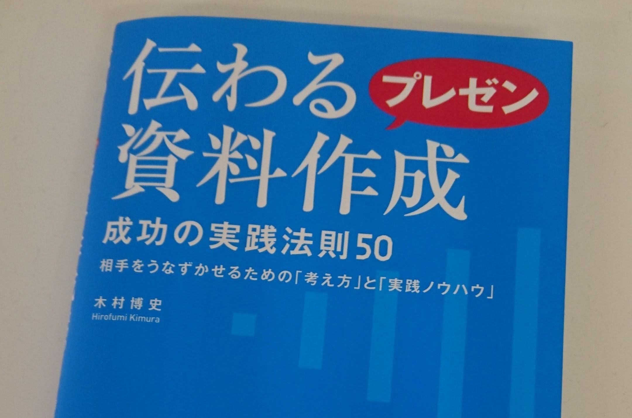 伝わる資料作成_DSC_0217.JPG