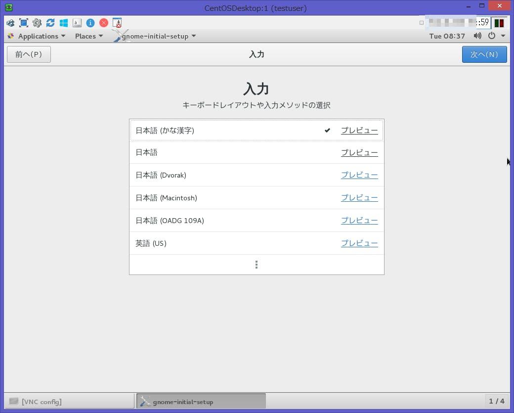 ultraVNC_ようこそキーボード.png
