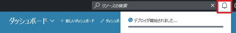 VM作成_デプロイ中.png