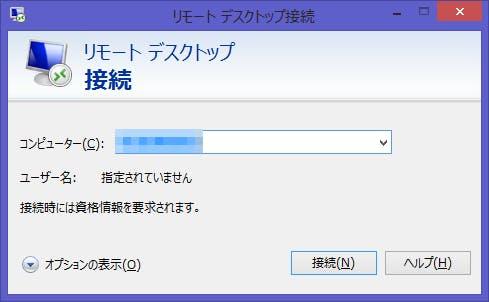 RDP接続.png