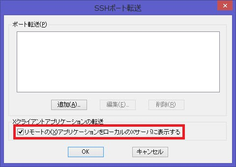 10TeraTerm_SSH転送設定01.png