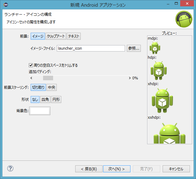 45_SnapCrab_新規 Android アプリケーション_2017-1-28_3-14-29_No-00.png