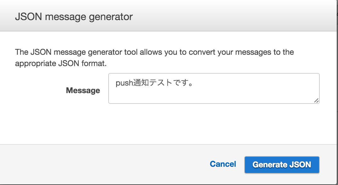 AWS_SNS_create_message_input.png