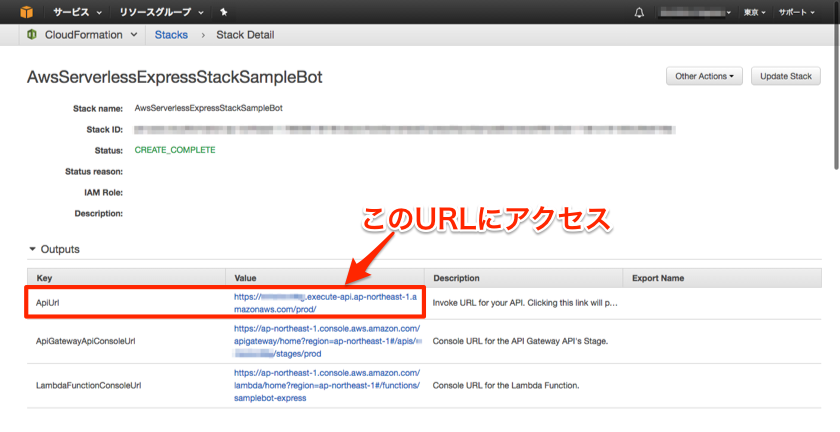 CloudStack のOutputs にある「ApiUrl」
