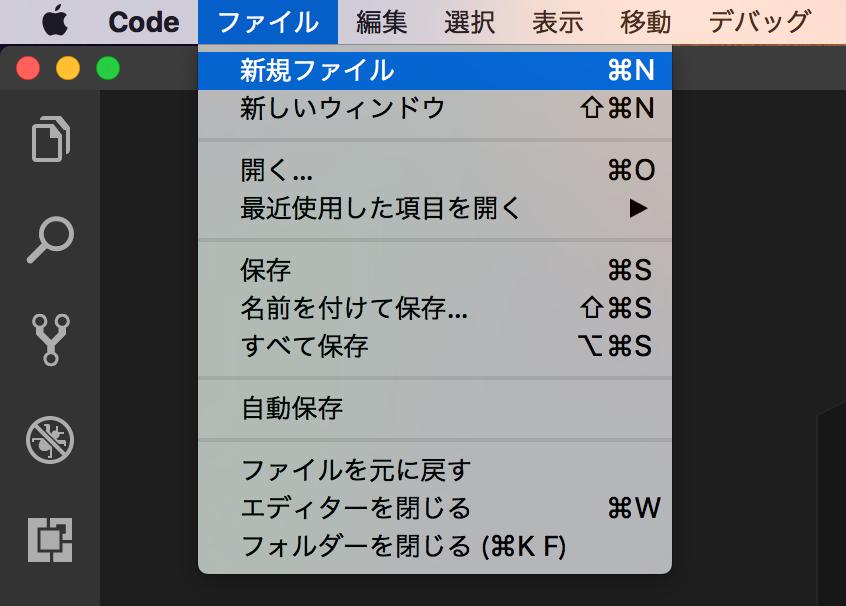 新規ファイル作成_1
