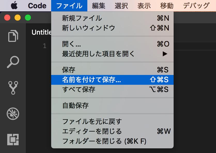 新規ファイル作成_3