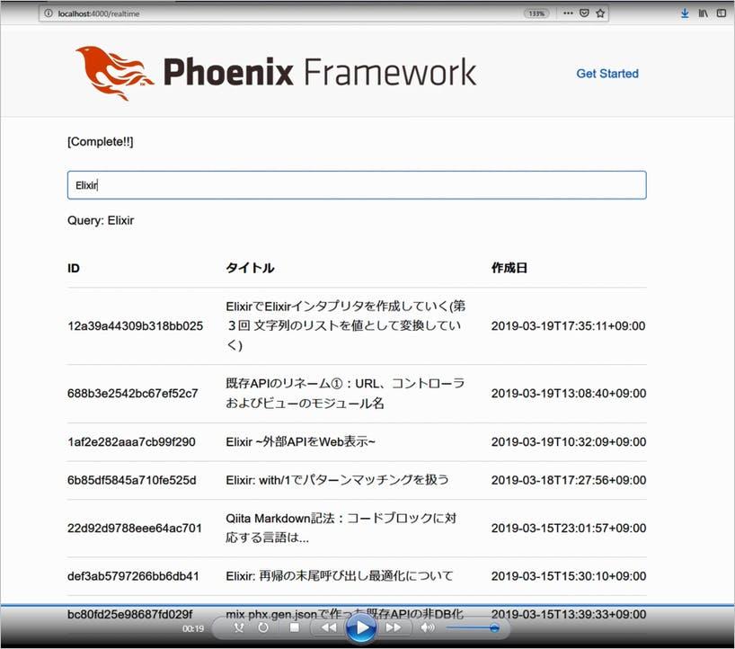 LiveViewでSPA開発①: Elixirのみでフロントのリアルタイム入力/反映