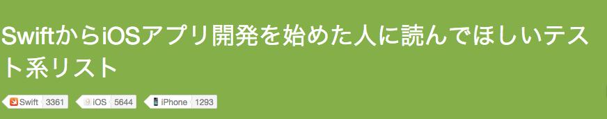 スクリーンショット 2015-12-19 18.30.57.png
