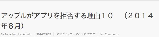 スクリーンショット 2015-03-03 11.16.20.png