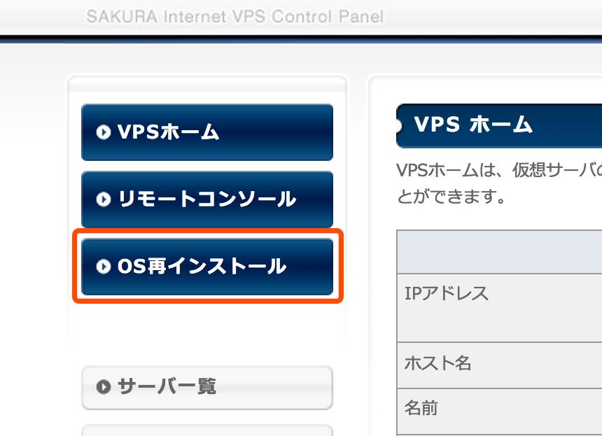 さくらインターネットVPSコントロールパネル.png