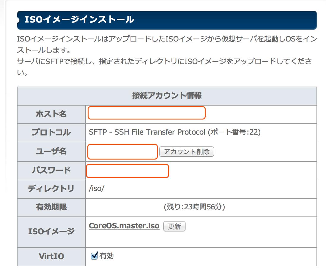 さくらインターネットVPSコントロールパネル-4.png
