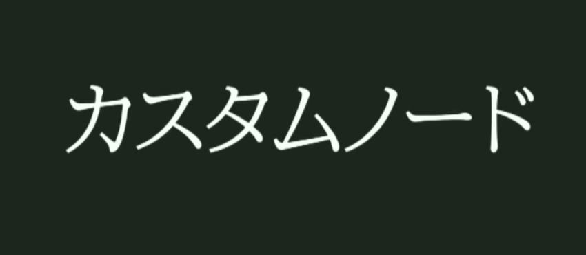 スクリーンショット 2018-07-07 20.09.34.png