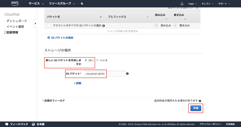 CloudTrail Management Console (3).png