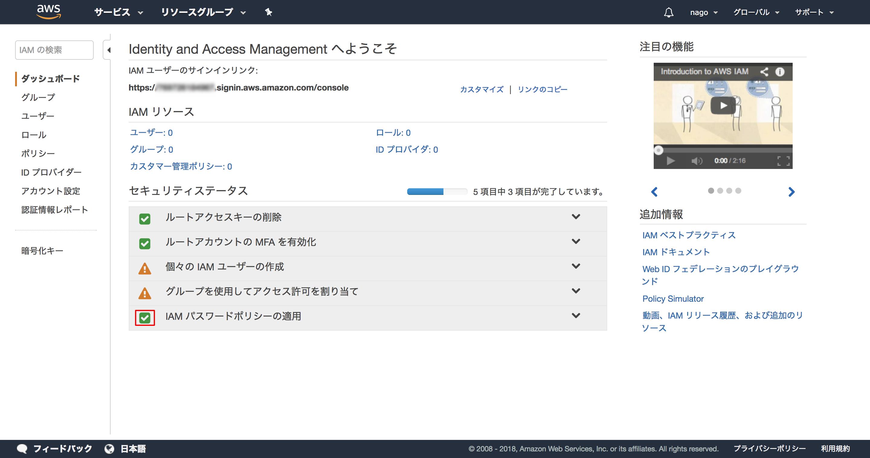 IAM Management Console (10).png