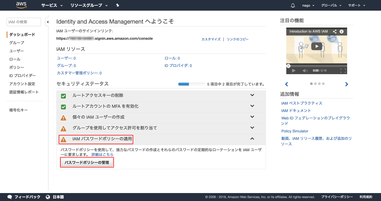 IAM Management Console (8).png