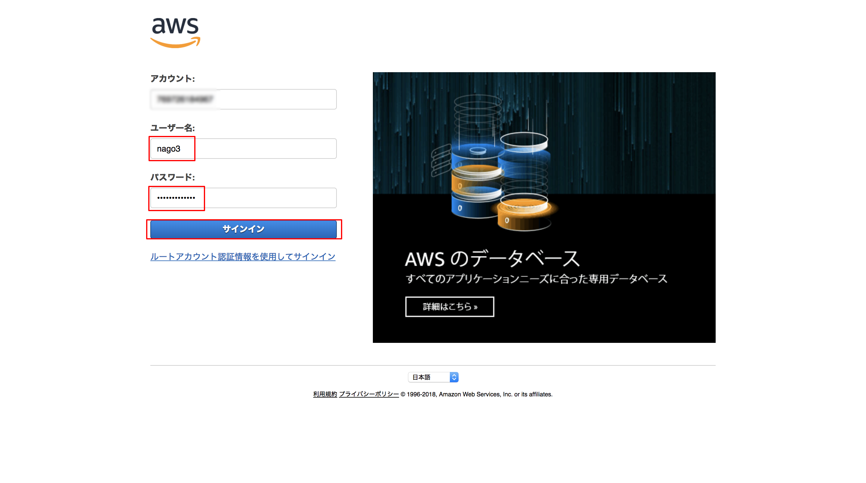 Amazon Web Services Sign In.png