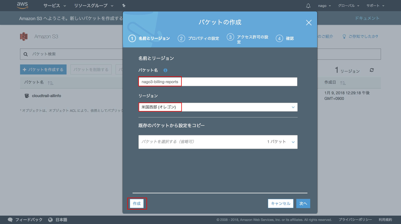 S3 Management Console (2).png
