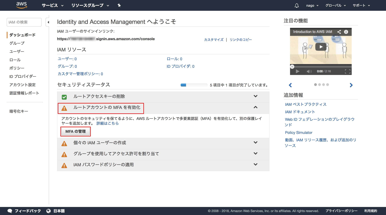 IAM Management Console (1).png