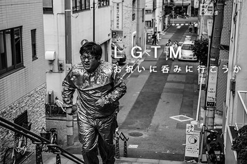 LGTM_tamuken.png