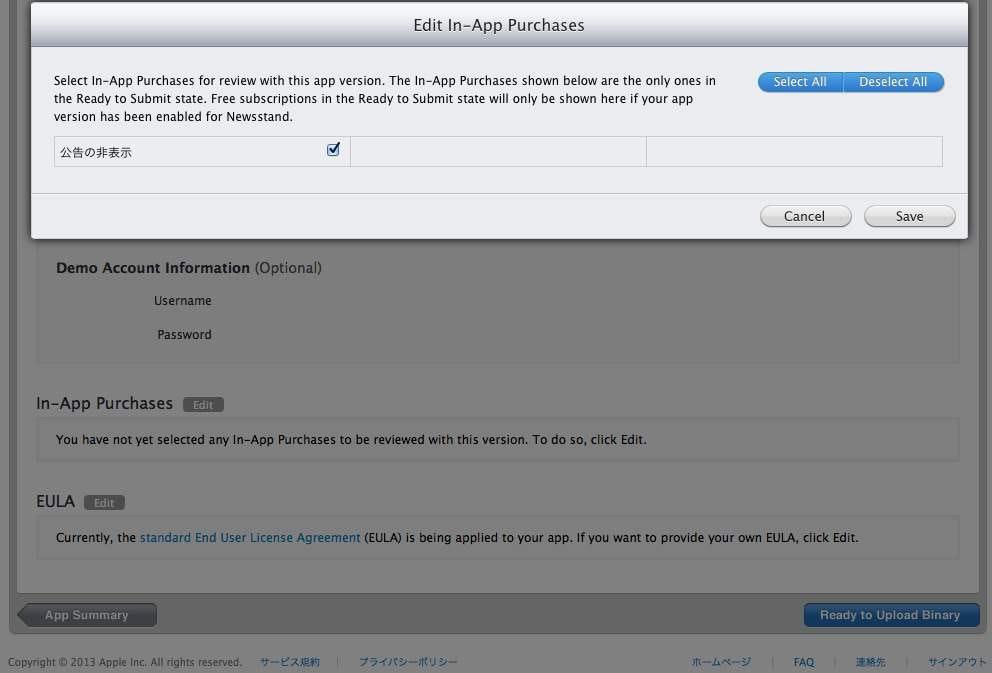 アプリ詳細でIAP有効化.jpg