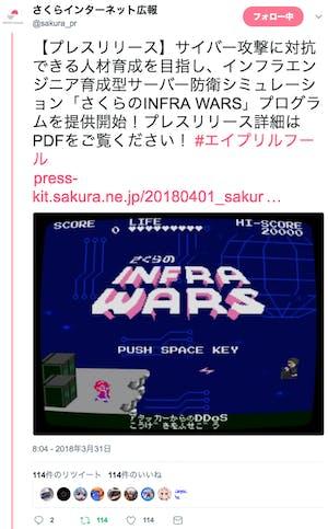 infrawars-tw.png