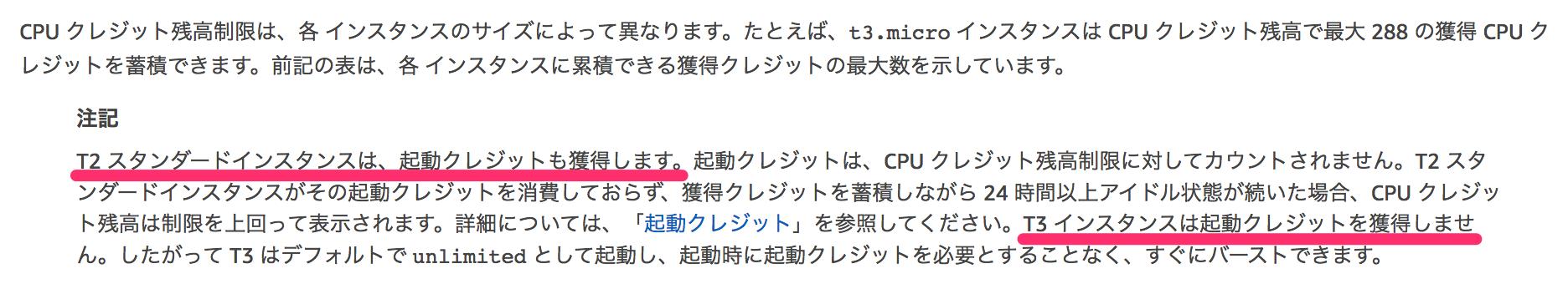AWS EC2 T2→T3インスタンスタイプ変更で遅くなる? - Qiita