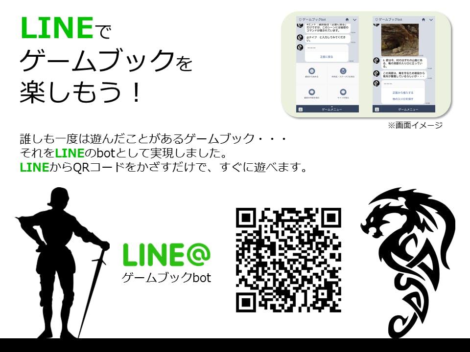 linebot_PR.png