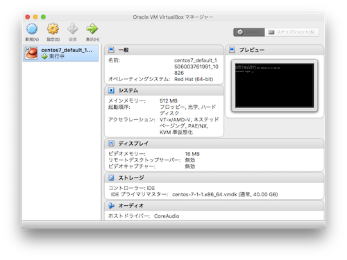 virtualbox_manager.png