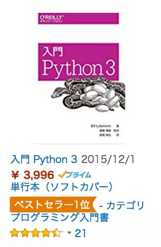 入門Python3.png