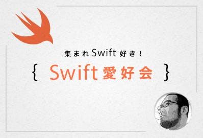 Swift 愛好会