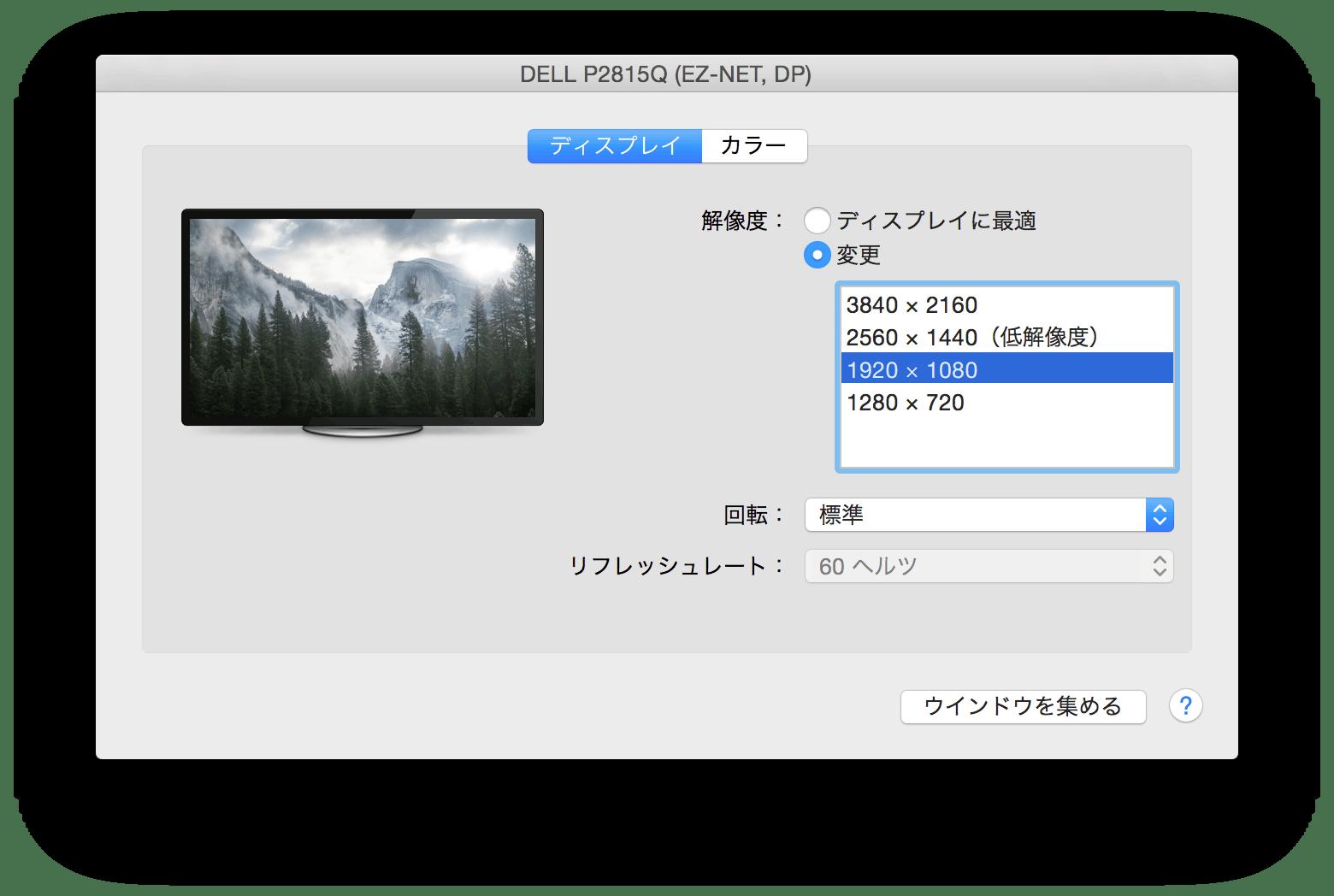 U28D590D-setting-fullhd.png