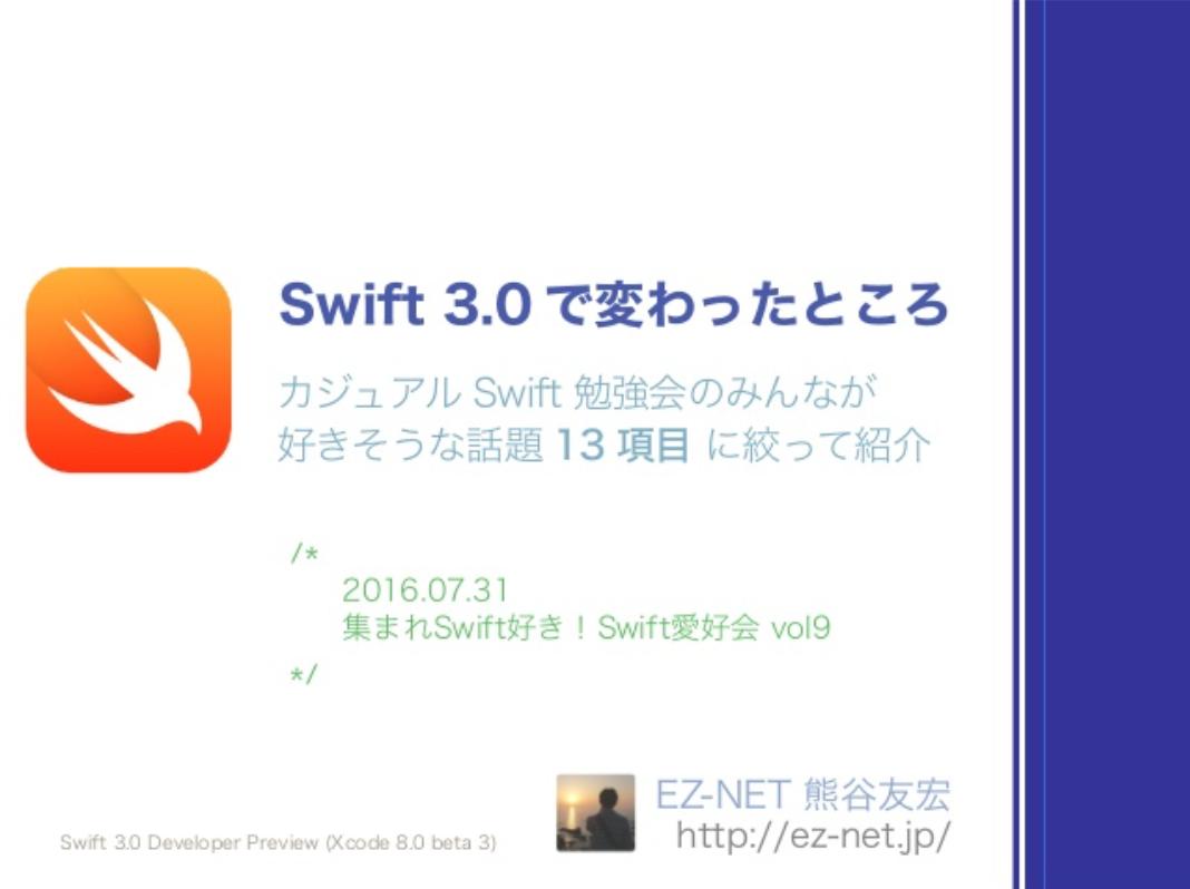 Swift 3.0 で変わったところ - 厳選 13 項目