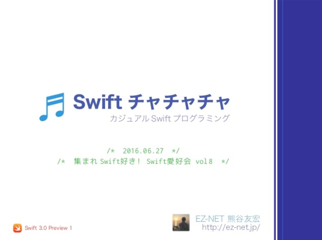 ♬ Swift チャチャチャ