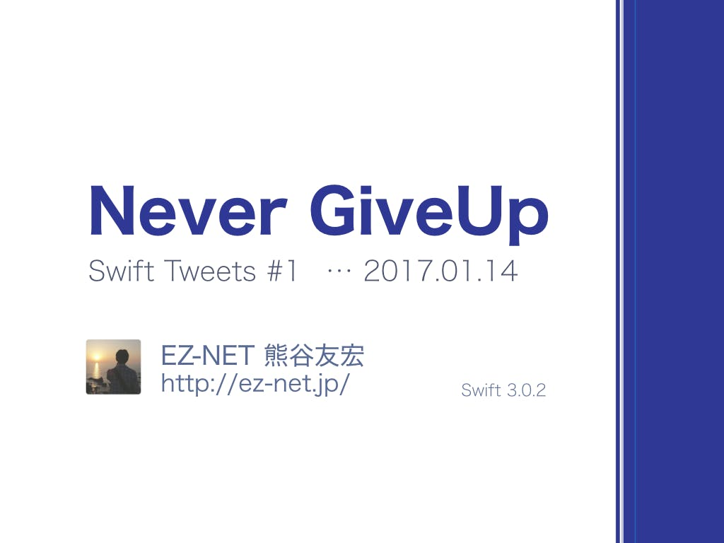 #swtws Never GiveUp.001.png