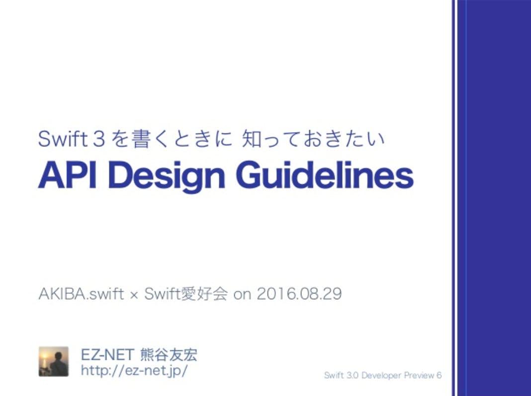 Swift 3 を書くときに知っておきたい API デザインガイドライン
