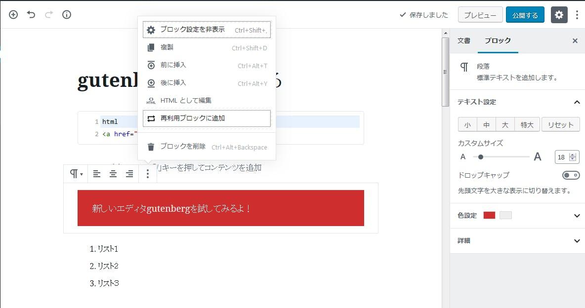 再利用可能ブロックに追加.png