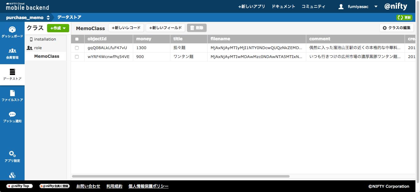 datastore_capture.png