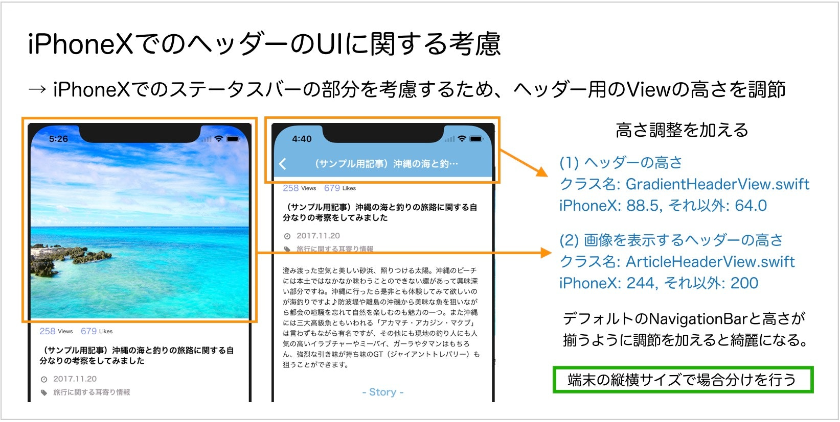 iphonex_safearea.jpg