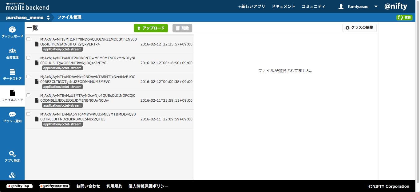 filestore_capture.png
