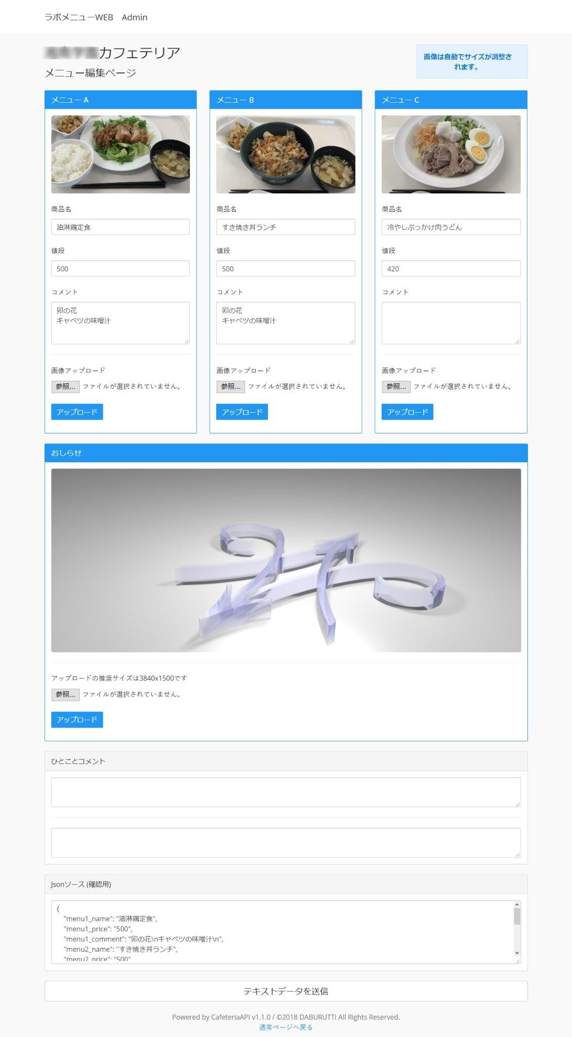 Screenshot-2018-7-5 ラボメニューWEB Admin_censored.jpg