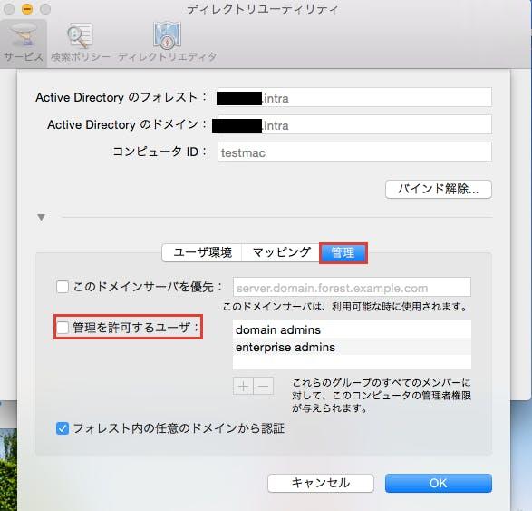 ActiveDirectory】Macのドメイン参加手順について - Qiita