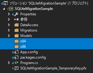 create_x84_x64_folder.png