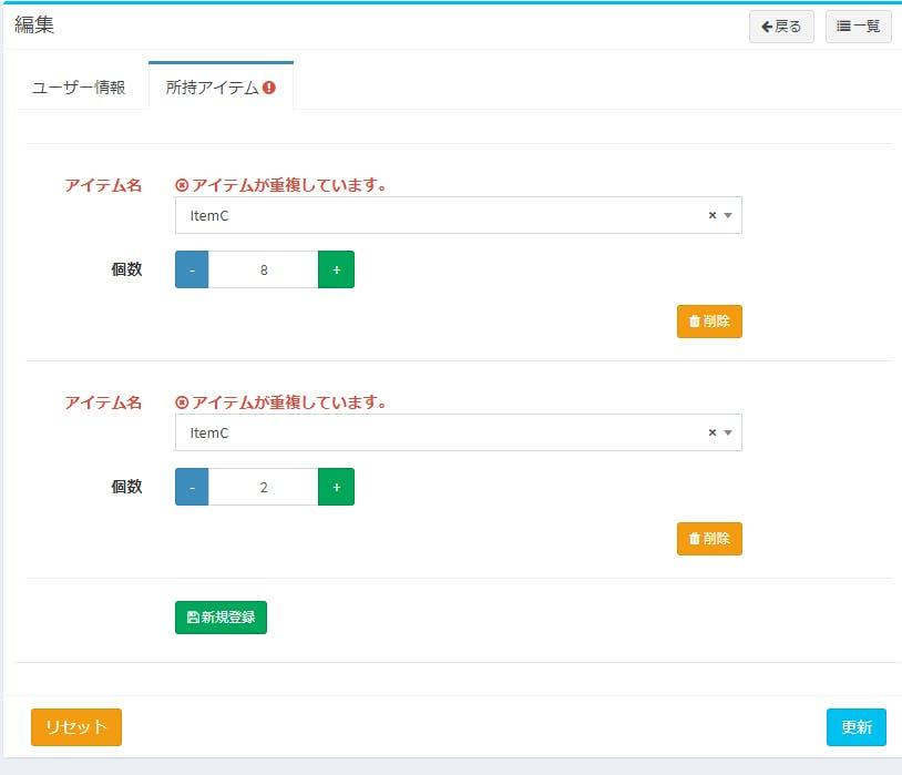 Laravel-adminを使って実用的な画面を作る。(1対多のリレーションシップ