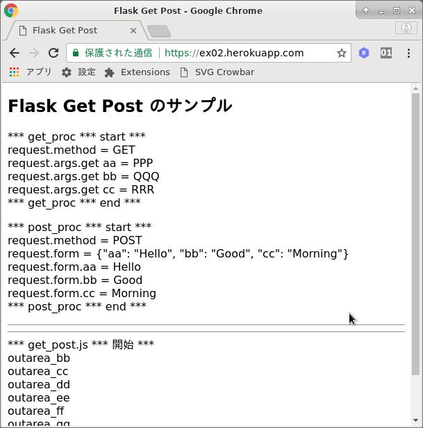 Heroku の Flask の GET,POST のサンプル - Qiita