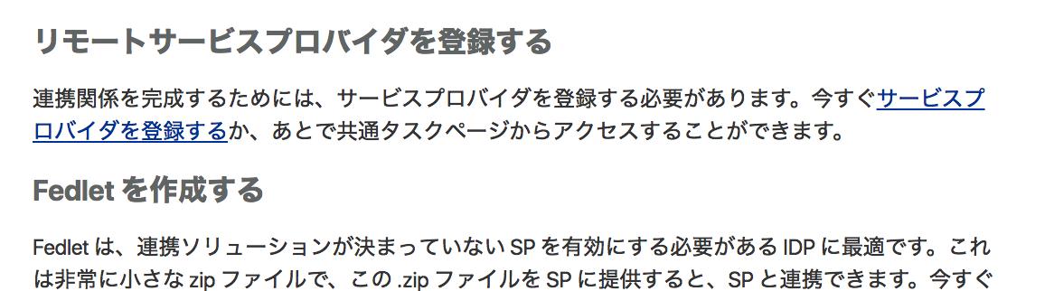 openam_10_sp.png