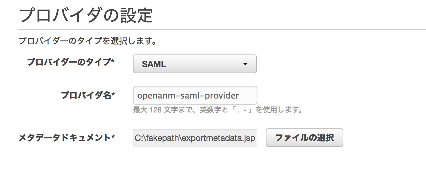 openam_12_2_createSamlProvider.png